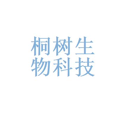 上海桐树logo