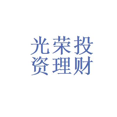 淮北光荣投资理财咨询服务有限公司logo