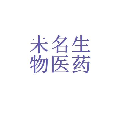 安徽未名生物医药有限公司logo
