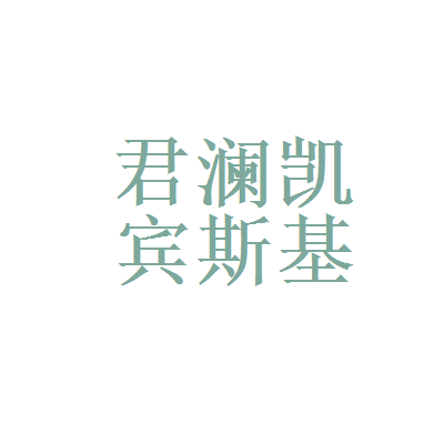 三亞凱賓斯基度假酒店logo