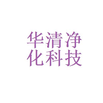 深圳市華清凈化科技有限公司logo