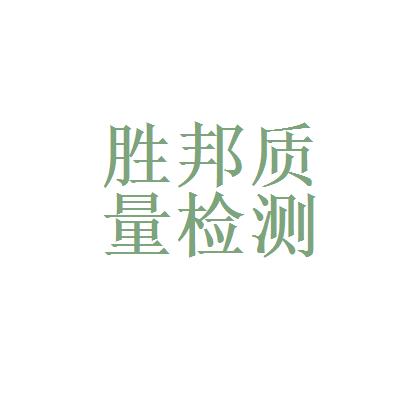 上海胜邦质量检测有限公司深圳分公司logo