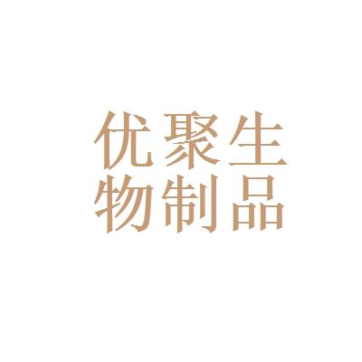 广州优聚生物制品有限公司logo