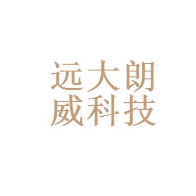 山东远大朗威教育科技股份有限公司logo