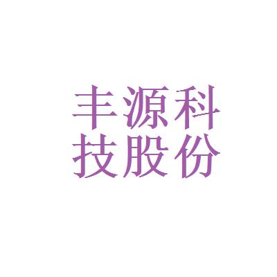 河北丰源环保科技股份有限公司logo