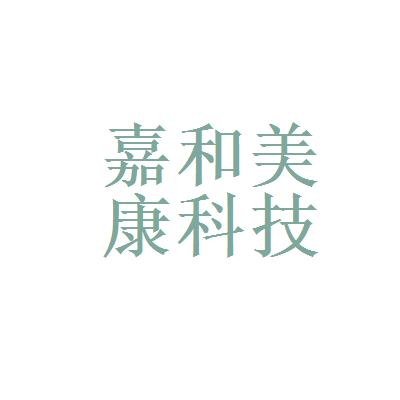 嘉和美康(北京)科技有限公司logo