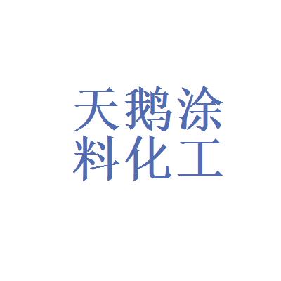 湖北天鹅涂料化工股份有限公司logo