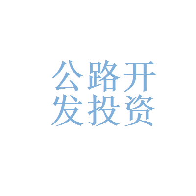 云南高速公路开发投资有限公司logo