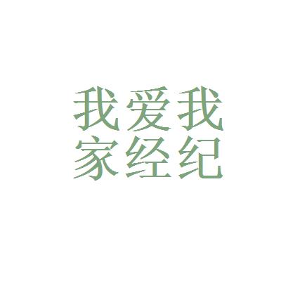 我爱我家房地产中介公司logo