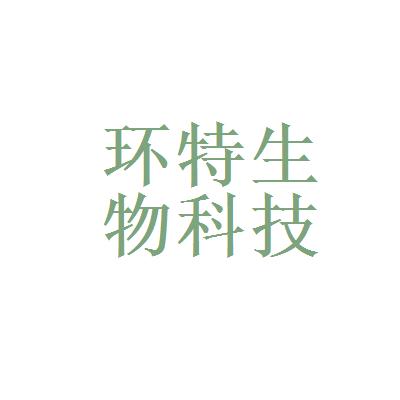 环特生物logo