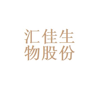 汇佳生物股份(中国)有限公司logo
