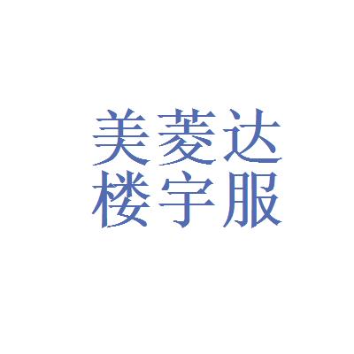 阿克苏市美菱达楼宇服务有限公司logo