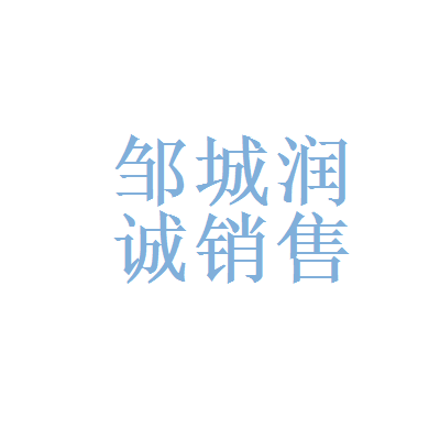 邹城润诚logo