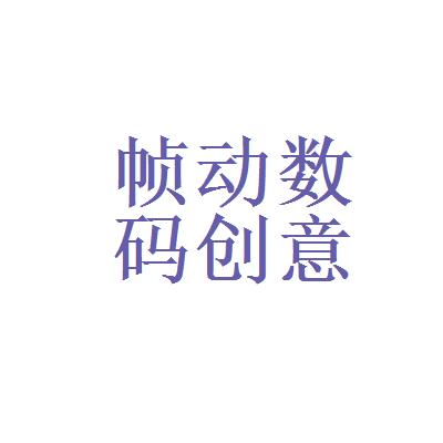 上海帧动数码创意设计有限公司logo