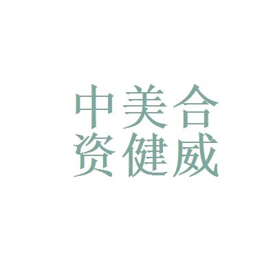 中美合资健威家具有限公司logo