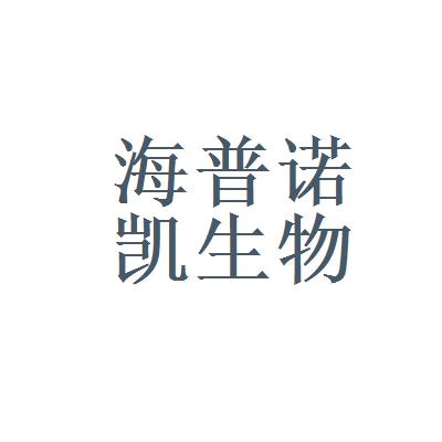 海普诺凯生物科技有限公司logo