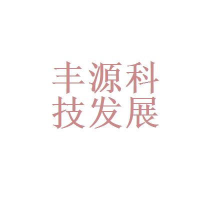 安徽丰源科技发展公司logo