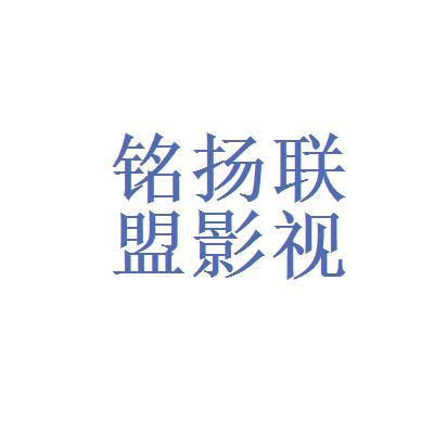 北京铭扬联盟影视文化传播有限公司logo