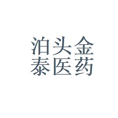 泊头市金泰医药药材公司logo