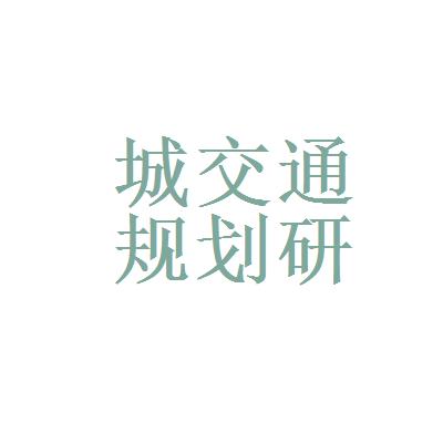 深圳市城市交通规划设计中心logo