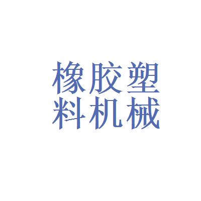 大连橡塑机械股份有限公司logo