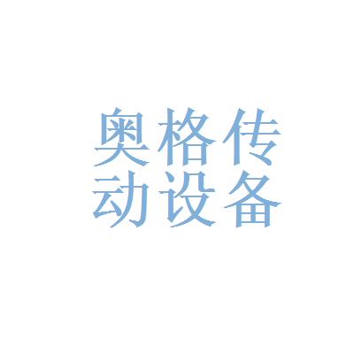 浙江奥格传动设备有限公司logo