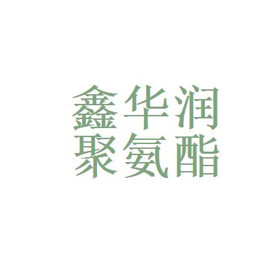 鑫华润聚氨酯工业logo