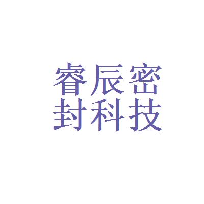 青岛睿辰密封科技有限公司logo