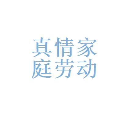 中山真情家庭劳动服务有限公司logo