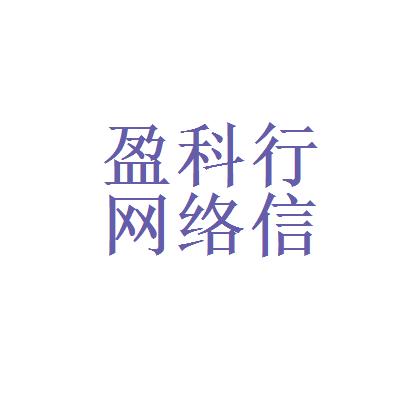 江西盈科行网络信息股份有限公司logo