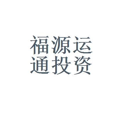 青岛福源运通投资管理由公司logo