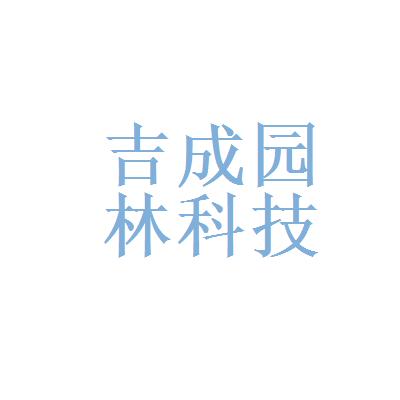 云南吉成园林科技有限公司logo