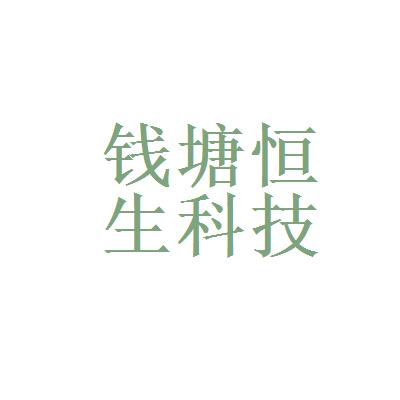 北京钱塘恒生科技有限公司
