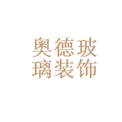 邯郸市奥德玻璃有限公司logo