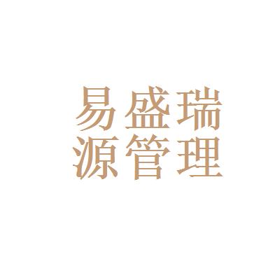 四川易盛瑞源企业咨询管理有限公司logo