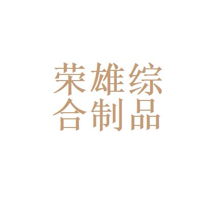 荣雄综合制品厂logo