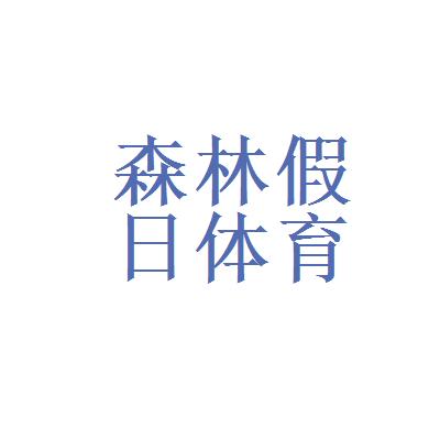 森林假日体育休闲logo