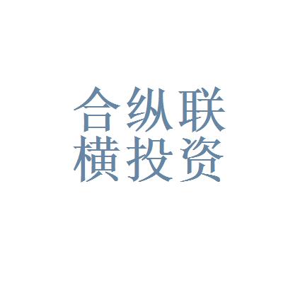 福建合纵联横房地产投资顾问有限公司logo