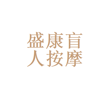 盛康盲人按摩康复理疗中心logo