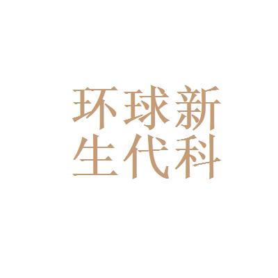 环球新生代教育集团logo