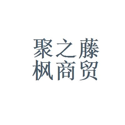 苏州聚之藤枫商贸有限公司