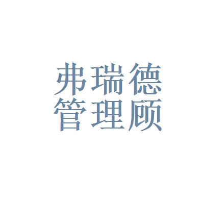 宁波弗瑞德企业管理顾问有限公司logo