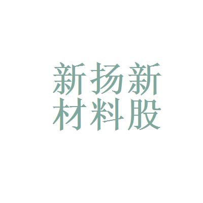 江苏新扬新材料股份有限公司logo