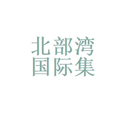廣西北部灣國際集裝箱碼頭有限公司logo