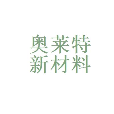 江苏奥莱特新材料有限公司logo