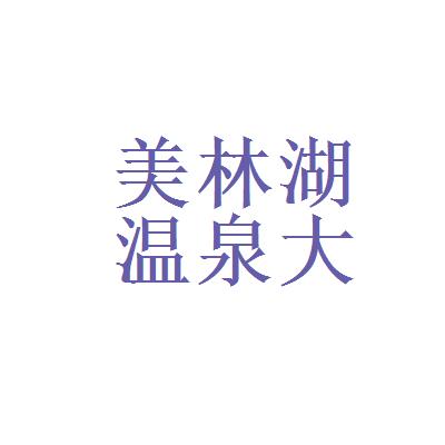 广州美林湖温泉大酒店logo