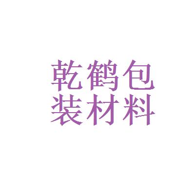 乾鹤包装材料厂logo