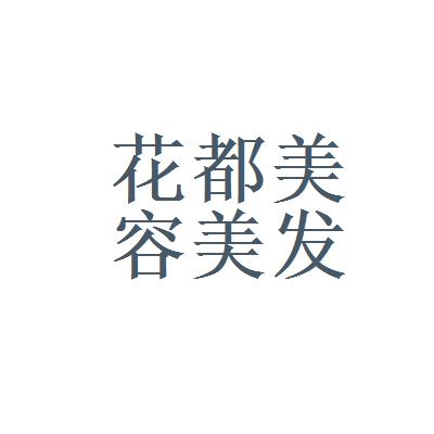 石家庄花都美容美发专修学校logo
