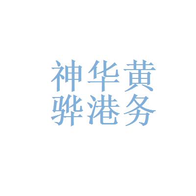 神华黄骅港务有限公司logo