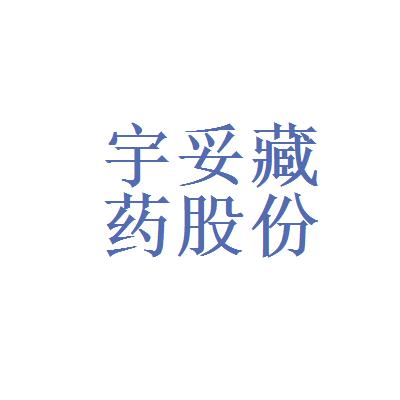 四川宇妥藏药股份有限公司logo